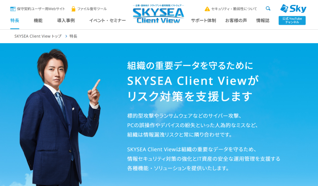 IT資産管理ソフト「SKYSEA Client View」のご紹介|あなたの会社のパソコン係|株式会社PCワールド