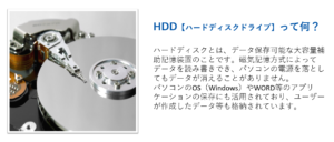 HDDって何?